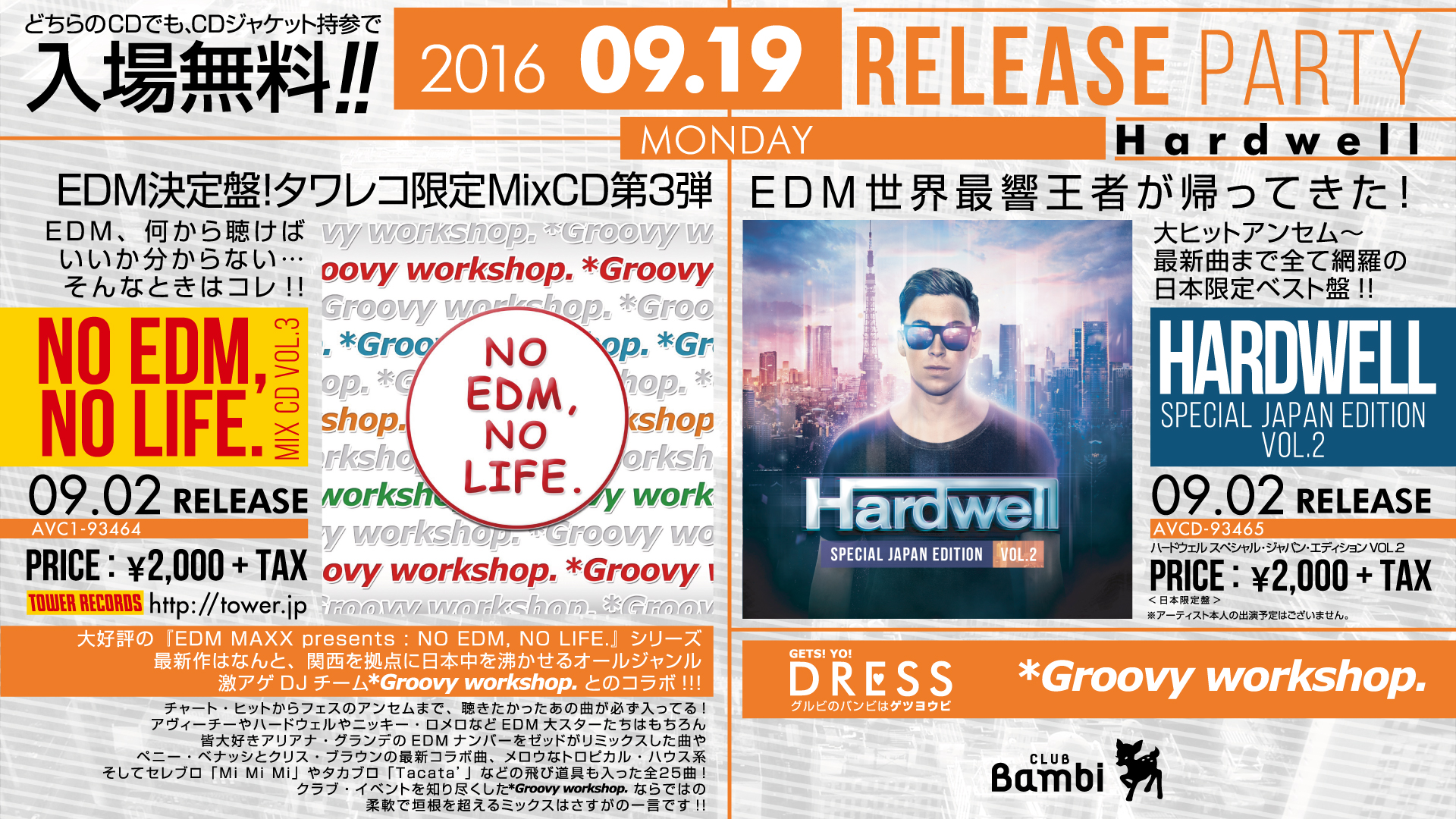 「NO EDM,NO LIFE. MIX CD VOL.3」,「HARDWELL SPECIAL JAPAN EDITION VOL.2」RELEASE PARTY