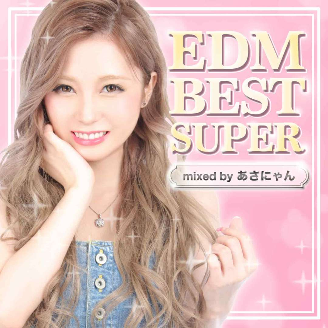 EDM_BEST_SURER_mixed_by_あさにゃん